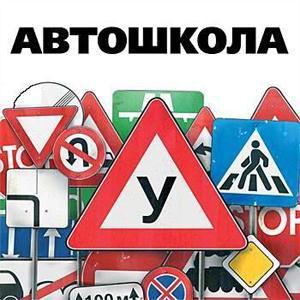 Автошколы Краснослободска