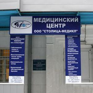 Медицинские центры Краснослободска