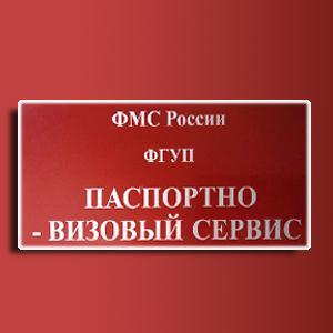 Паспортно-визовые службы Краснослободска