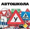 Автошколы в Краснослободске