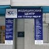 Медицинские центры в Краснослободске