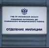 Отделения полиции в Краснослободске
