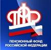 Пенсионные фонды в Краснослободске
