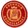 Военкоматы, комиссариаты в Краснослободске