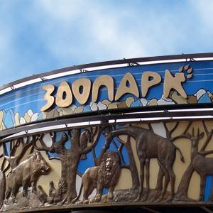 Зоопарки Краснослободска